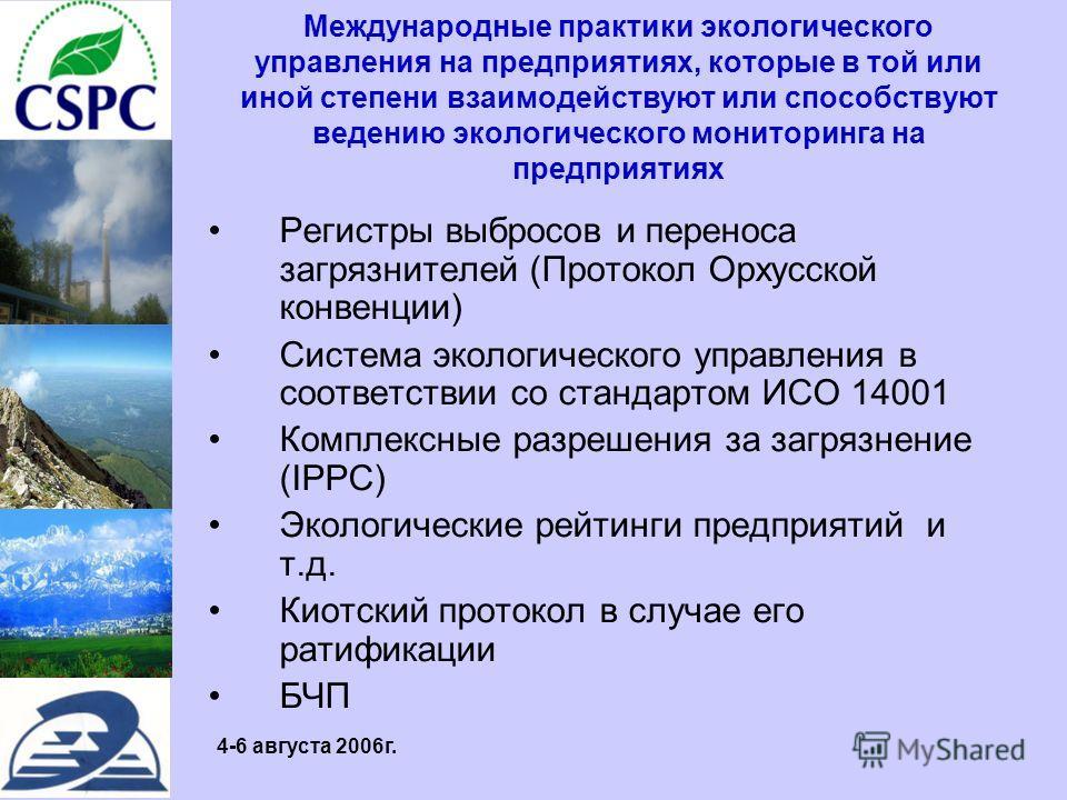 4-6 августа 2006г. Международные практики экологического управления на предприятиях, которые в той или иной степени взаимодействуют или способствуют ведению экологического мониторинга на предприятиях Регистры выбросов и переноса загрязнителей (Проток