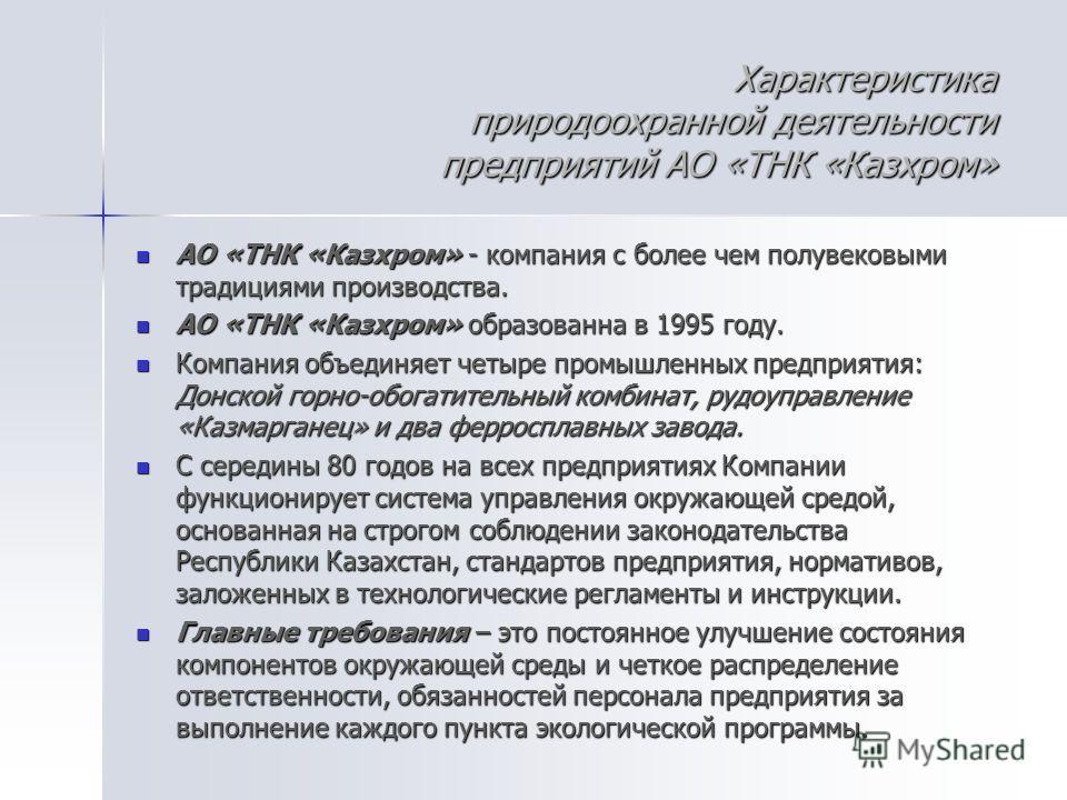 Характеристика природоохранной деятельности предприятий АО «ТНК «Казхром» АО «ТНК «Казхром» - компания с более чем полувековыми традициями производства. АО «ТНК «Казхром» - компания с более чем полувековыми традициями производства. АО «ТНК «Казхром»