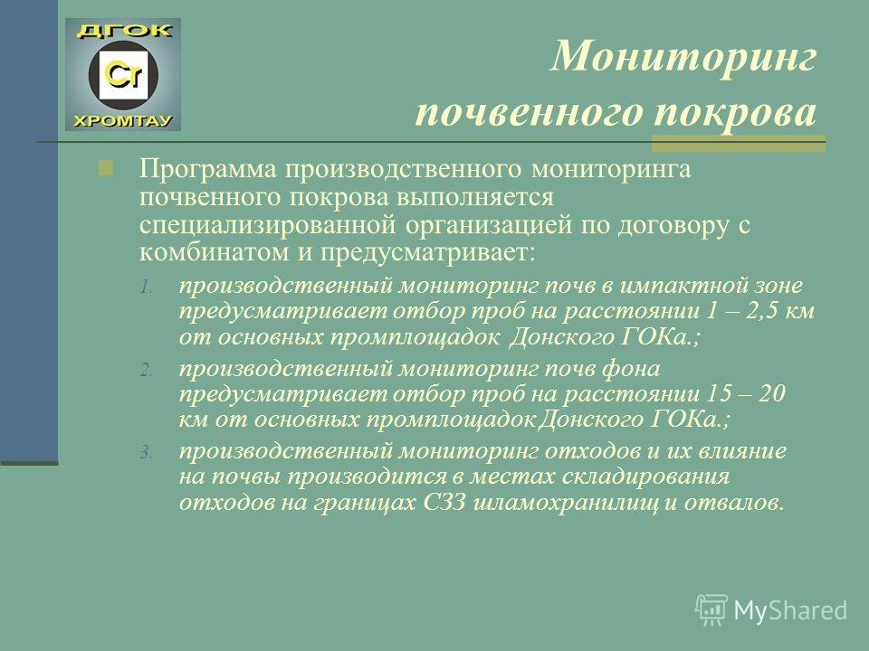 Мониторинг почвенного покрова Программа производственного мониторинга почвенного покрова выполняется специализированной организацией по договору с комбинатом и предусматривает: 1. производственный мониторинг почв в импактной зоне предусматривает отбо