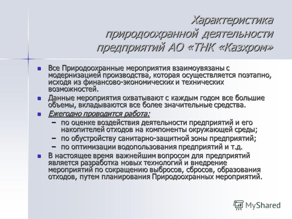 Характеристика природоохранной деятельности предприятий АО «ТНК «Казхром» Все Природоохранные мероприятия взаимоувязаны с модернизацией производства, которая осуществляется поэтапно, исходя из финансово-экономических и технических возможностей. Все П