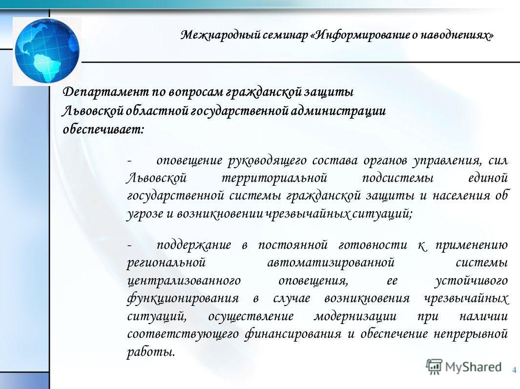 Департамент по вопросам гражданской защиты Львовской областной государственной администрации обеспечивает: -оповещение руководящего состава органов управления, сил Львовской территориальной подсистемы единой государственной системы гражданской защиты