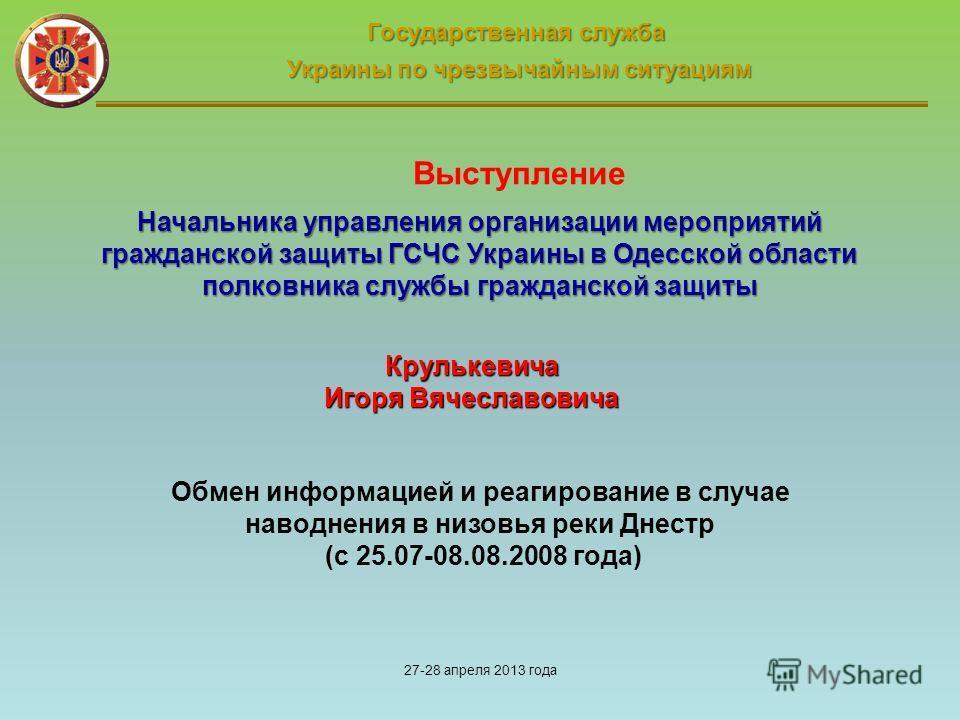 Государственная служба Украины по чрезвычайным ситуациям Украины по чрезвычайным ситуациям Обмен информацией и реагирование в случае наводнения в низовья реки Днестр (с 25.07-08.08.2008 года) Выступление Начальника управления организации мероприятий