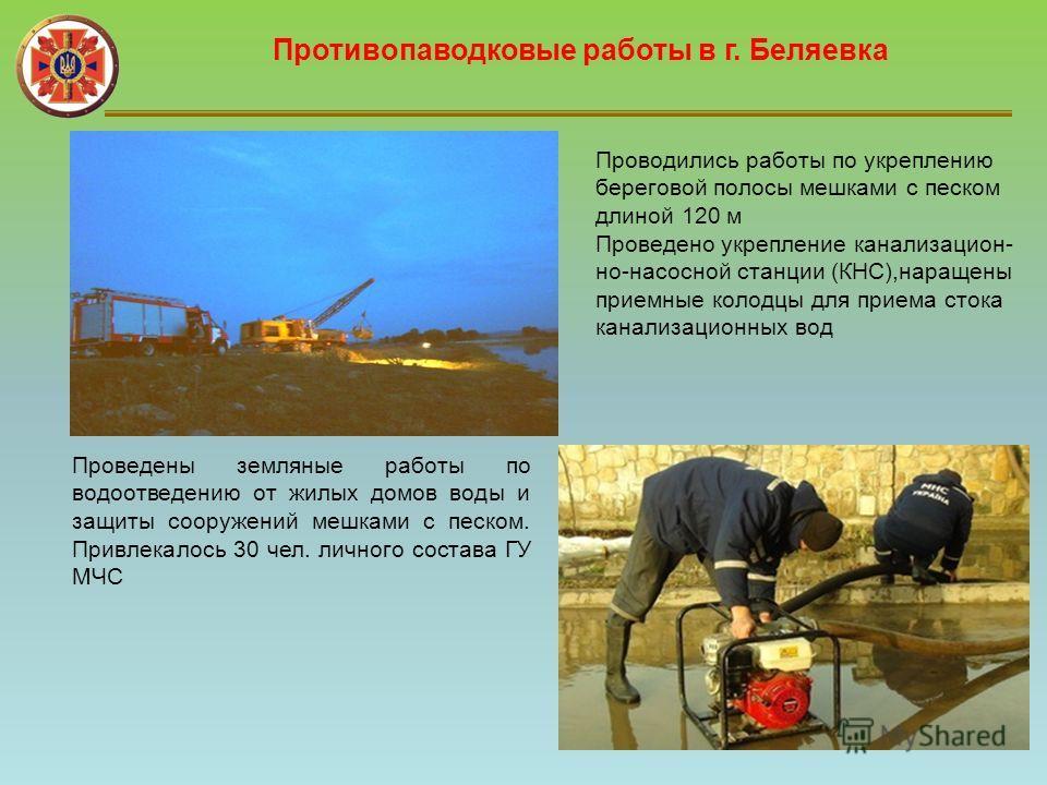 Противопаводковые работы в г. Беляевка Проводились работы по укреплению береговой полосы мешками с песком длиной 120 м Проведено укрепление канализацион- но-насосной станции (КНС),наращены приемные колодцы для приема стока канализационных вод Проведе