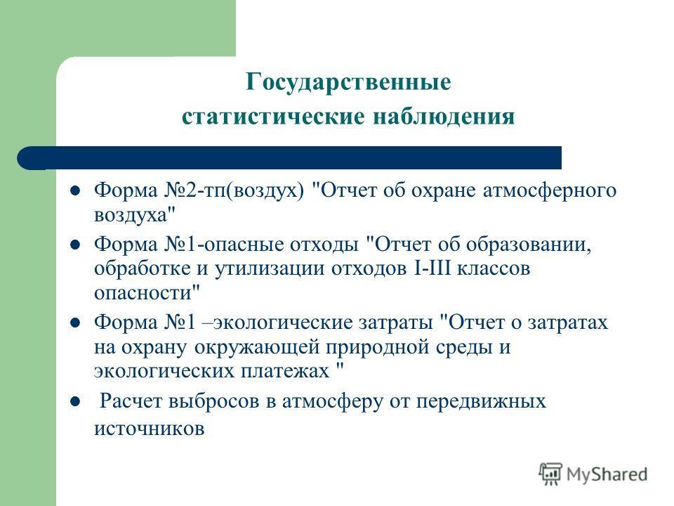 Государственные статистические наблюдения Форма 2-тп(воздух)