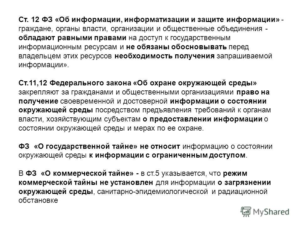 Ст. 12 ФЗ «Об информации, информатизации и защите информации» - граждане, органы власти, организации и общественные объединения - обладают равными правами на доступ к государственным информационным ресурсам и не обязаны обосновывать перед владельцем