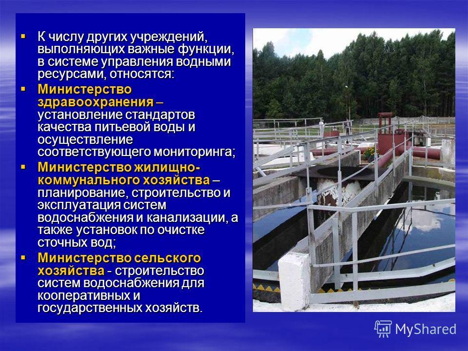 К числу других учреждений, выполняющих важные функции, в системе управления водными ресурсами, относятся: К числу других учреждений, выполняющих важные функции, в системе управления водными ресурсами, относятся: Министерство здравоохранения – установ