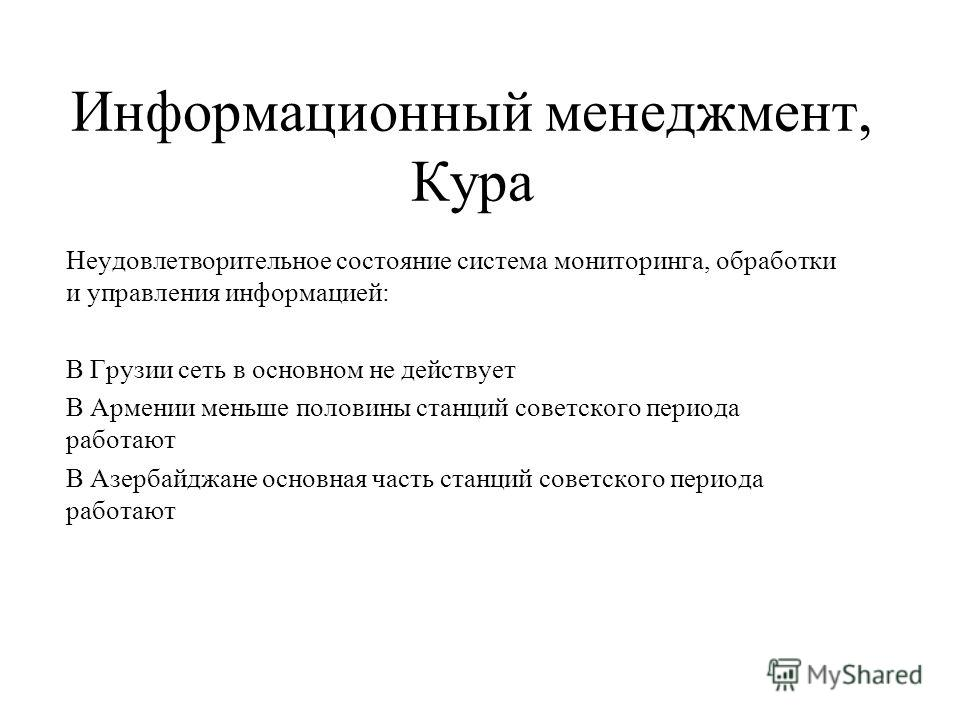 Информационный менеджмент, Кура Неудовлетворительное состояние система мониторинга, обработки и управления информацией: В Грузии сеть в основном не действует В Армении меньше половины станций советского периода работают В Азербайджане основная часть