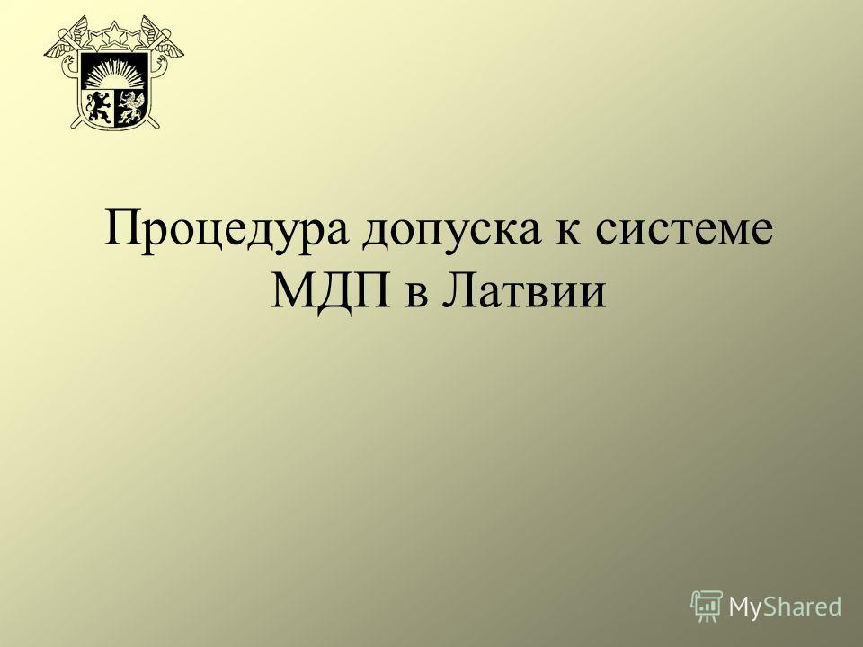 Процедура допуска к системе МДП в Латвии
