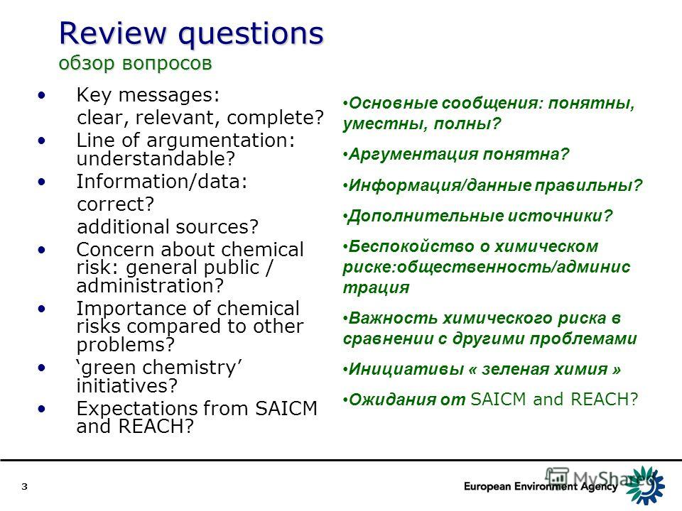 3 Review questions обзор вопросов Key messages: clear, relevant, complete? Line of argumentation: understandable? Information/data: correct? additional sources? Concern about chemical risk: general public / administration? Importance of chemical risk