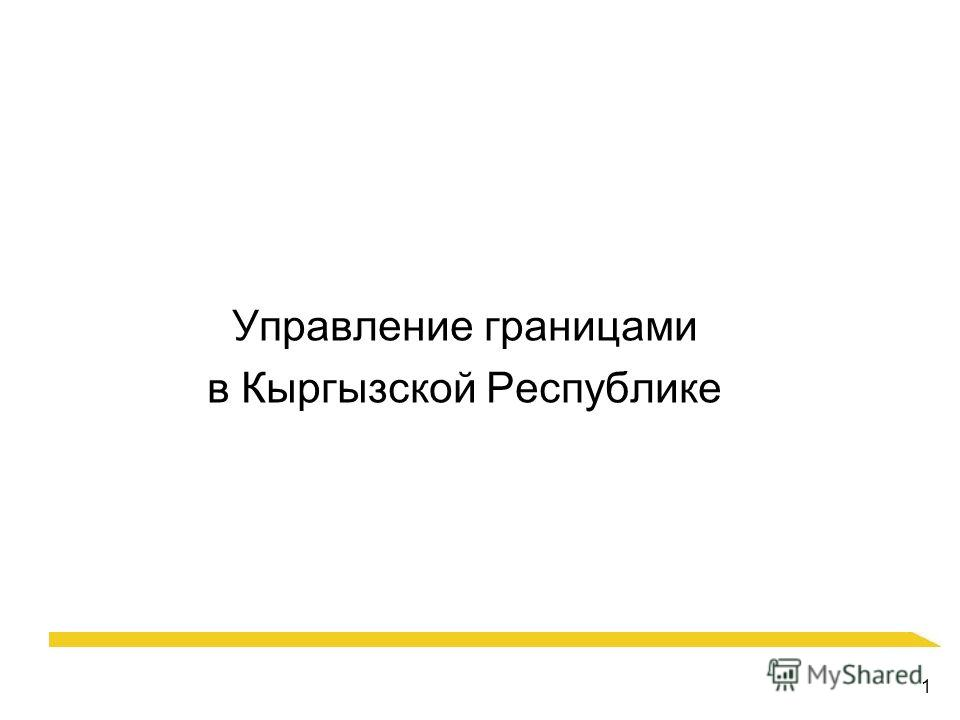1 Управление границами в Кыргызской Республике