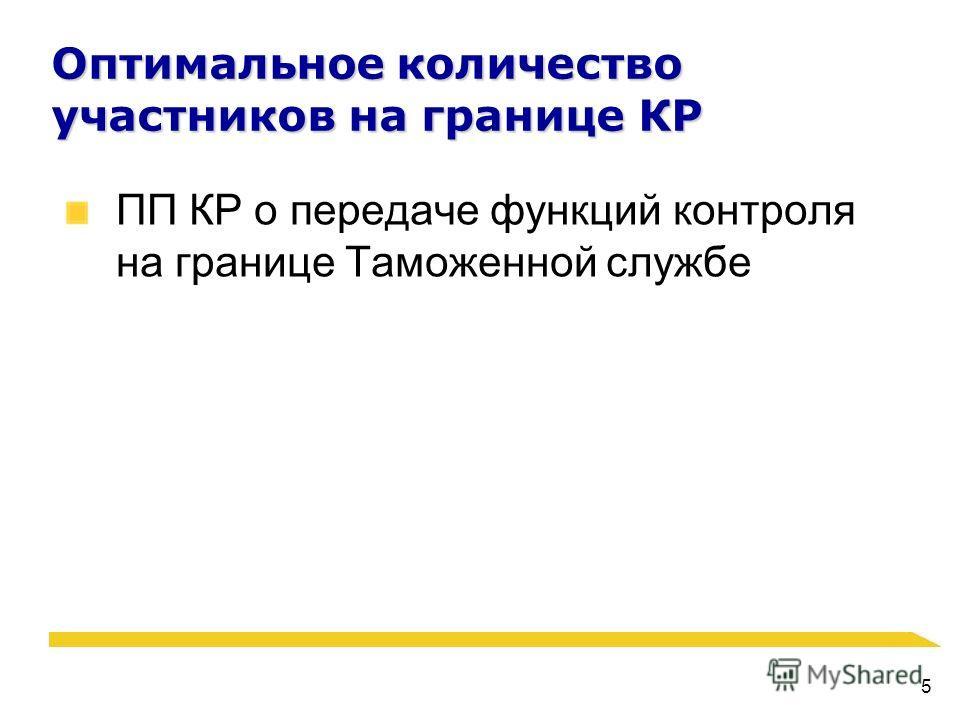 5 Оптимальное количество участников на границе КР ПП КР о передаче функций контроля на границе Таможенной службе