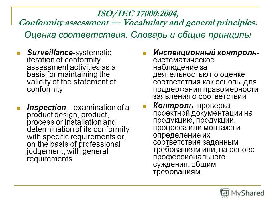 ISO/IEC 17000:2004, Conformity assessment Vocabulary and general principles. Oценка соответствия. Cловарь и общие принципы Surveillance-systematic iteration of conformity assessment activities as a basis for maintaining the validity of the statement