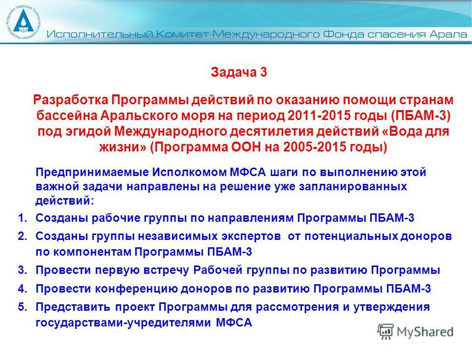 Разработка Программы действий по оказанию помощи странам бассейна Аральского моря на период 2011-2015 годы (ПБАМ-3) под эгидой Международного десятилетия действий «Вода для жизни» (Программа ООН на 2005-2015 годы) Предпринимаемые Исполкомом МФСА шаги