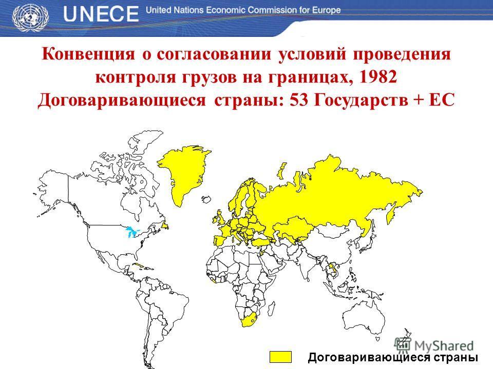 Договаривающиеся страны Конвенция о согласовании условий проведения контроля грузов на границах, 1982 Договаривающиеся страны: 53 Государств + ЕС