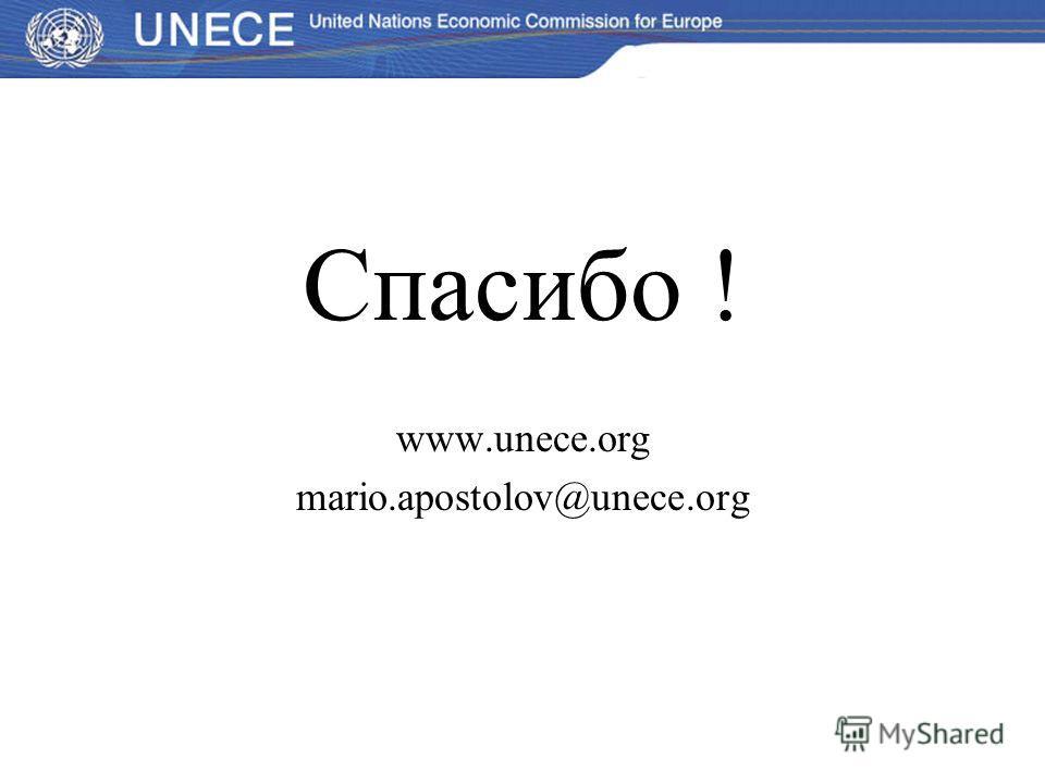 Спасибо ! www.unece.org mario.apostolov@unece.org