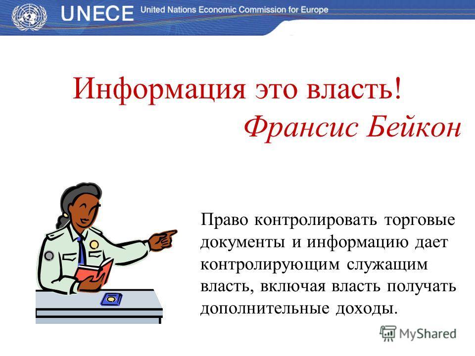 Информация это власть! Франсис Бейкон Право контролировать торговые документы и информацию дает контролирующим служащим власть, включая власть получать дополнительные доходы.