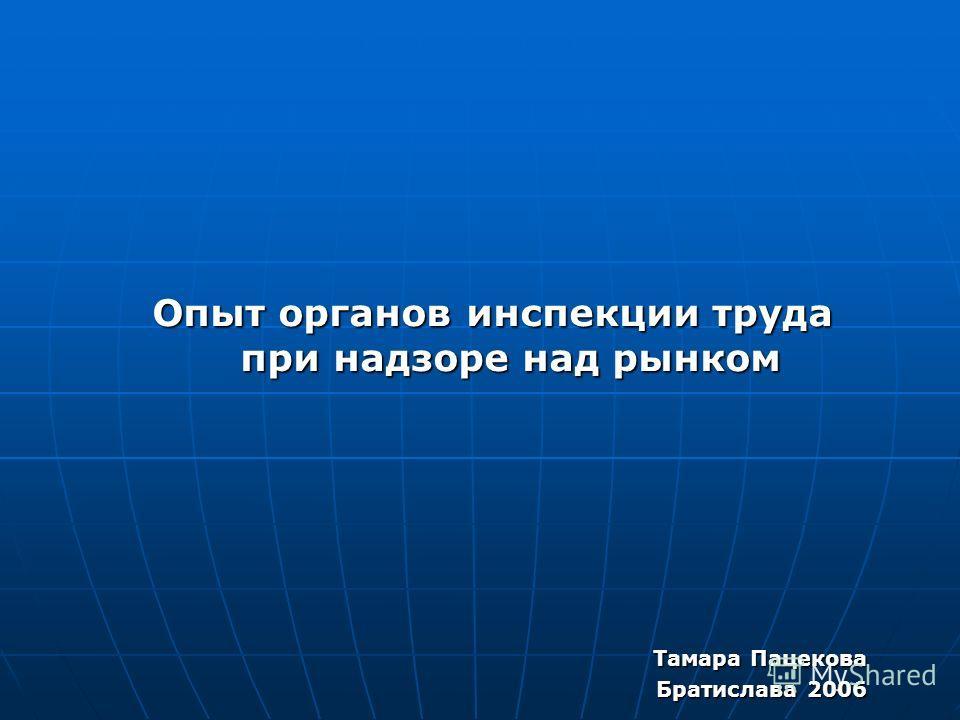 Опыт органов инспекции труда при надзоре над рынком Тамара Пацекова Братислава 2006