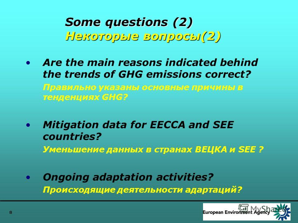 8 Some questions (2) Некоторые вопросы(2) Are the main reasons indicated behind the trends of GHG emissions correct? Правильно указаны основные причины в тенденциях GHG? Mitigation data for EECCA and SEE countries? Уменьшение данных в странах ВЕЦКА и