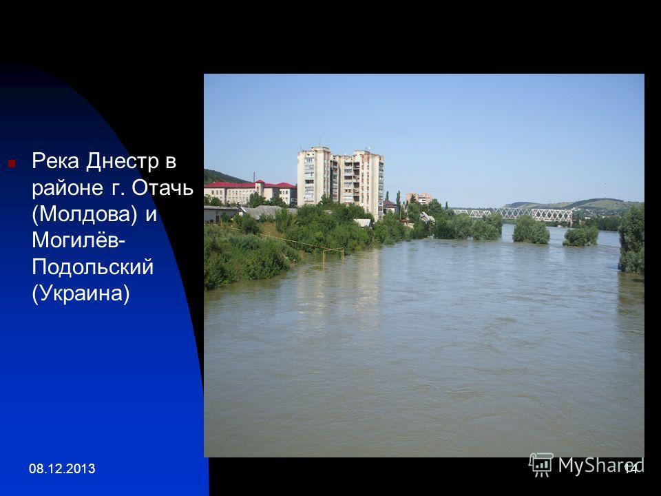 08.12.201314 Река Днестр в районе г. Отачь (Молдова) и Могилёв- Подольский (Украина)