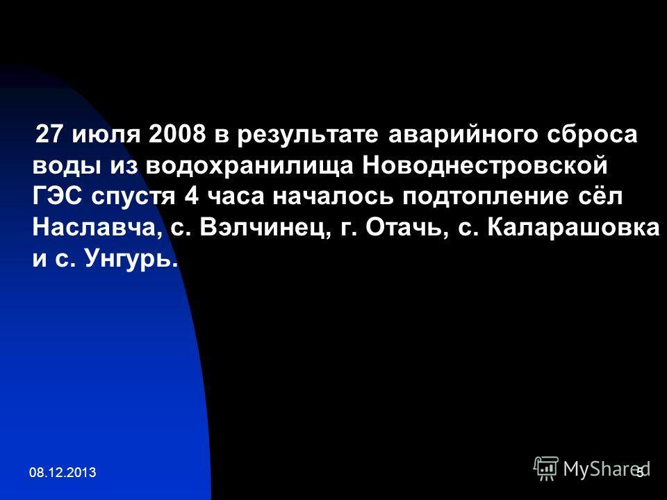 08.12.20135 27 июля 2008 в результате аварийного сброса воды из водохранилища Новоднестровской ГЭС спустя 4 часа началось подтопление сёл Наславча, с. Вэлчинец, г. Отачь, с. Каларашовка и с. Унгурь.