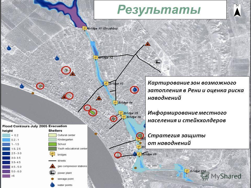 11 Результаты Картирование зон возможного затопления в Рени и оценка риска наводнений Информирование местного населения и стейкхолдеров Стратегия защиты от наводнений