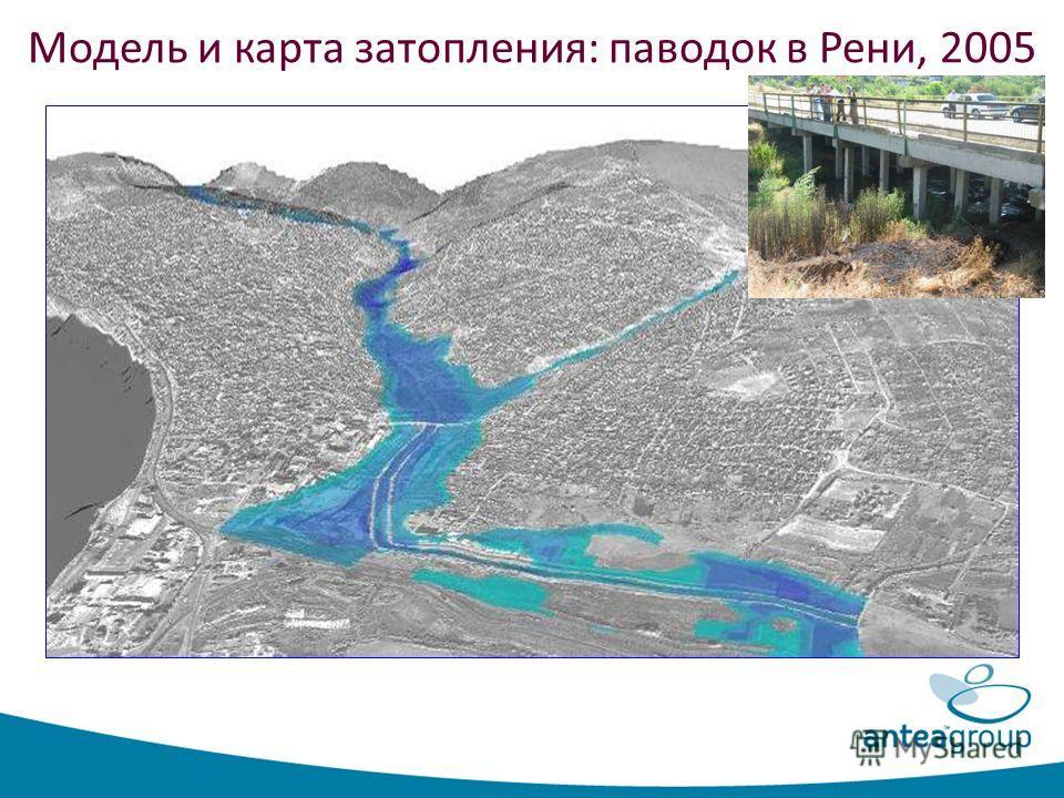 Модель и карта затопления: паводок в Рени, 2005