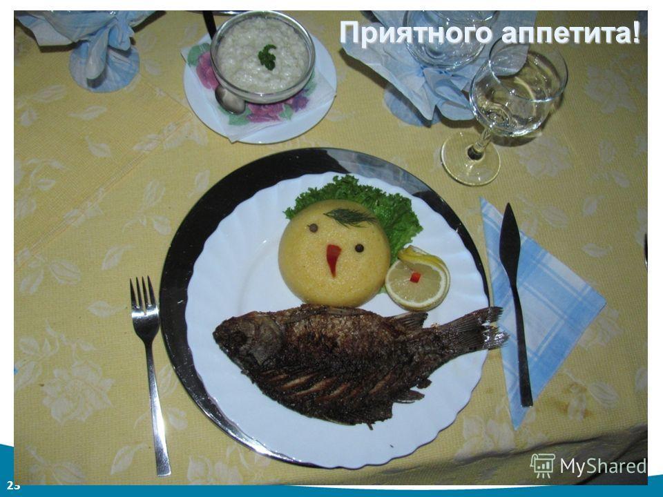 при 23 Приятного аппетита!
