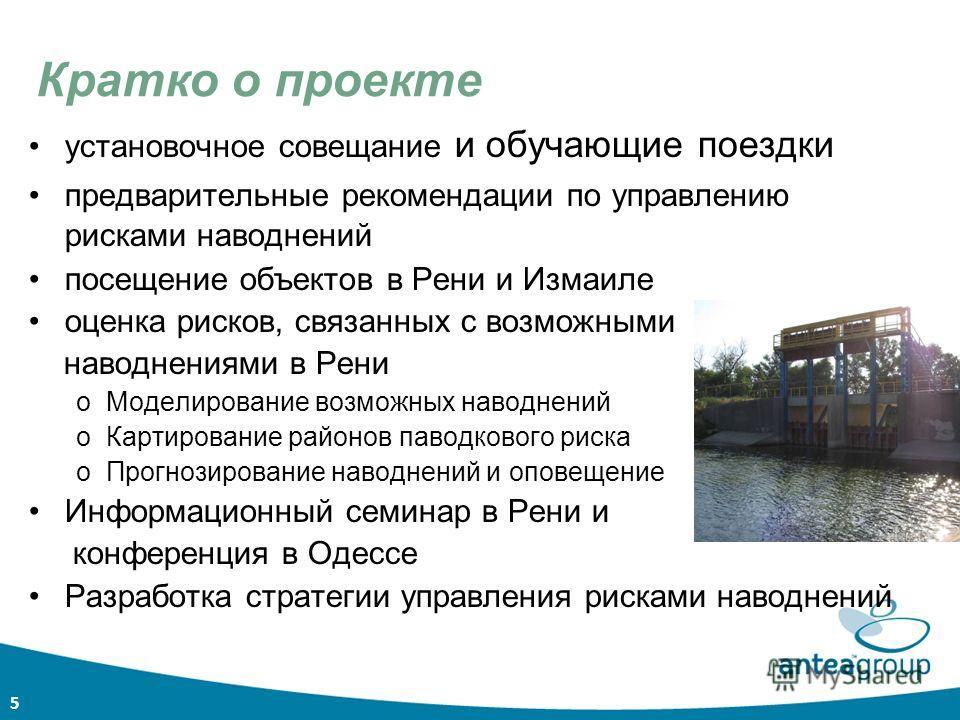 5 Кратко о проекте установочное совещание и обучающие поездки предварительные рекомендации по управлению рисками наводнений посещение объектов в Рени и Измаиле оценка рисков, связанных с возможными наводнениями в Рени oМоделирование возможных наводне