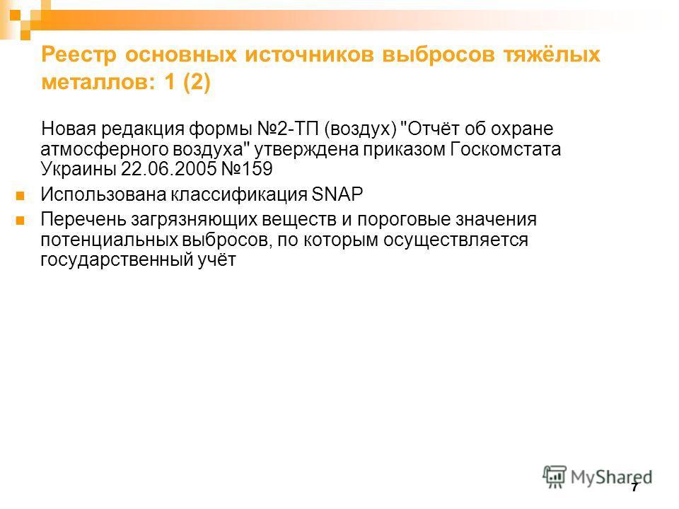 7 Реестр основных источников выбросов тяжёлых металлов: 1 (2) Новая редакция формы 2-ТП (воздух)