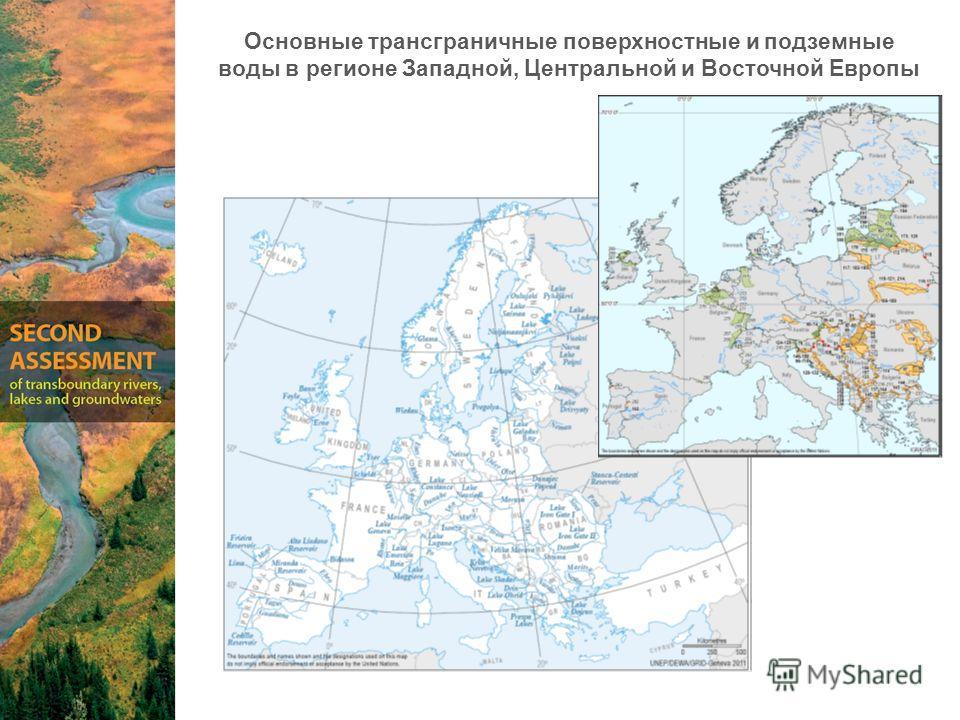 Основные трансграничные поверхностные и подземные воды в регионе Западной, Центральной и Восточной Европы