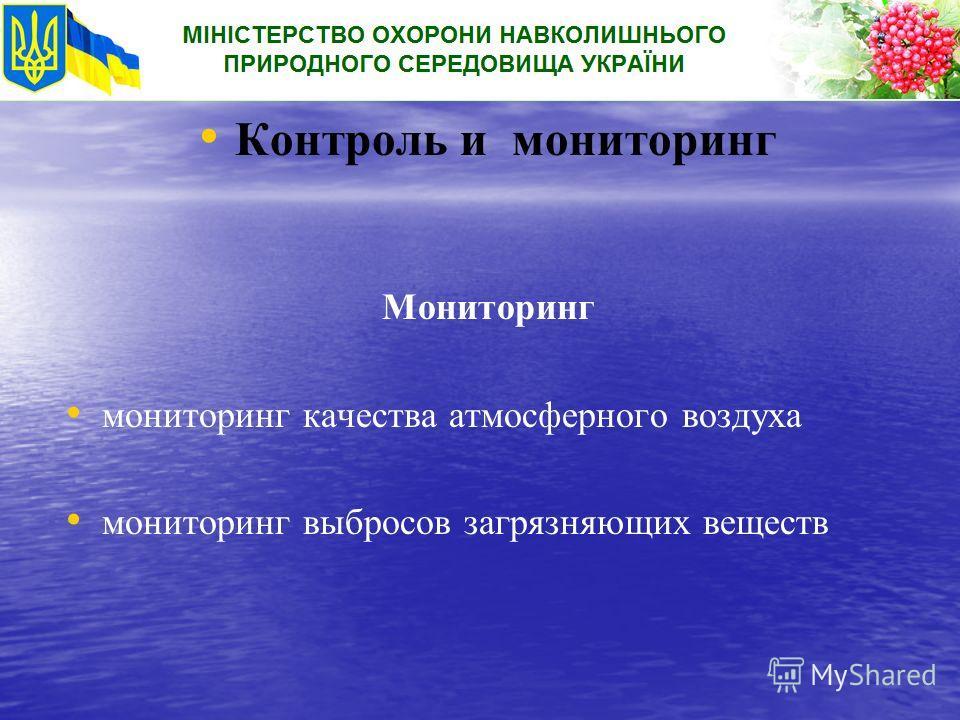 Контроль и мониторинг Мониторинг мониторинг качества атмосферного воздуха мониторинг выбросов загрязняющих веществ
