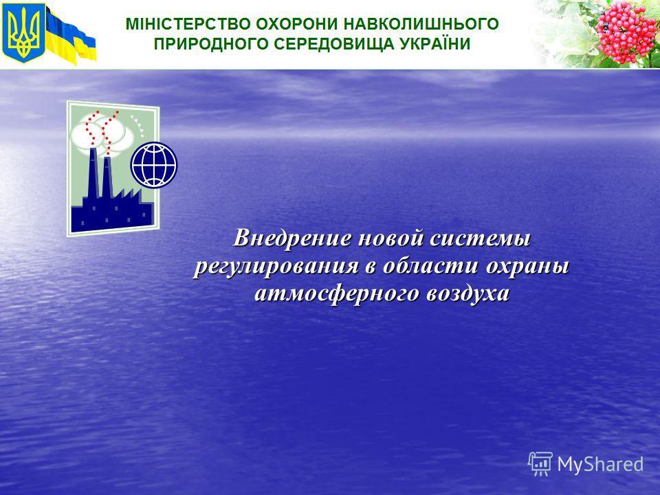 Внедрение новой системы регулирования в области охраны атмосферного воздуха
