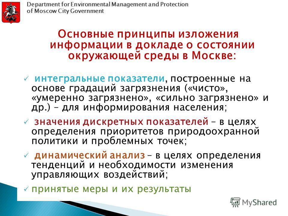 Основные принципы изложения информации в докладе о состоянии окружающей среды в Москве: интегральные показатели, построенные на основе градаций загрязнения («чисто», «умеренно загрязнено», «сильно загрязнено» и др.) – для информирования населения; зн