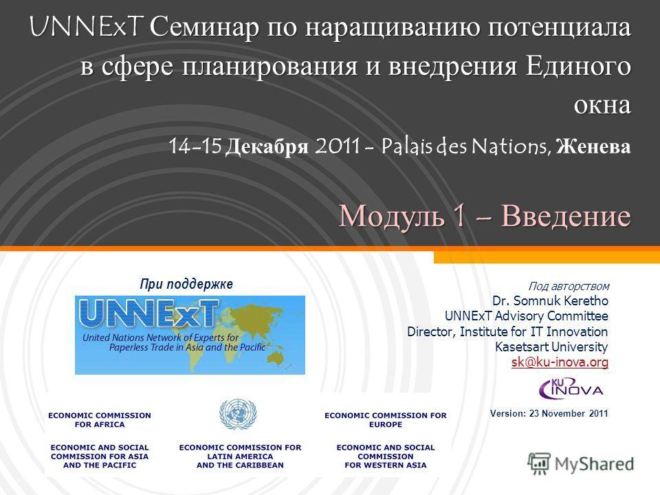 UNNExT Семинар по наращиванию потенциала в сфере планирования и внедрения Единого окна Модуль 1 – Введение UNNExT Семинар по наращиванию потенциала в сфере планирования и внедрения Единого окна 14-15 Декабря 2011 - Palais des Nations, Женева Модуль 1