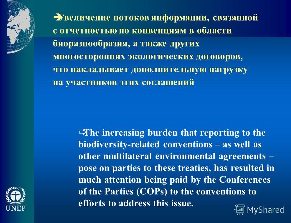 Увеличение потоков информации, связанной с отчетностью по конвенциям в области биоразнообразия, а также других многосторонних экологических договоров, что накладывает дополнительную нагрузку на участников этих соглашений The increasing burden that re