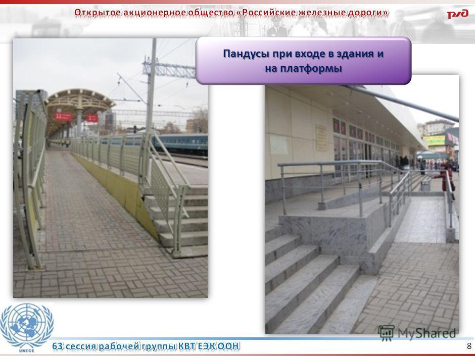 7 Специализированная туалетная комната для пассажиров с ограниченными физическими возможностями