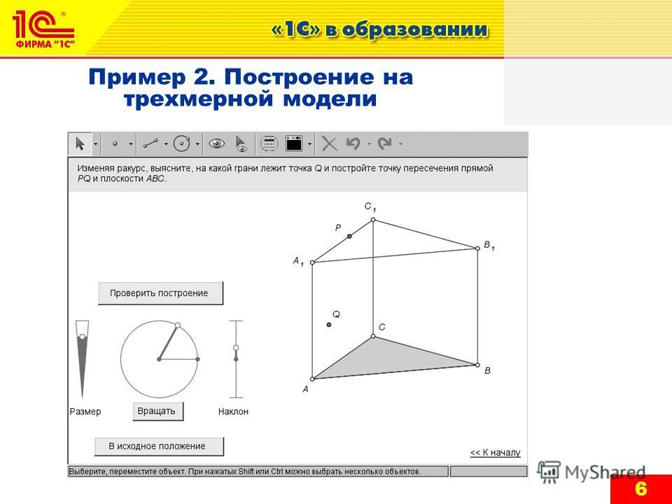 6 Пример 2. Построение на трехмерной модели