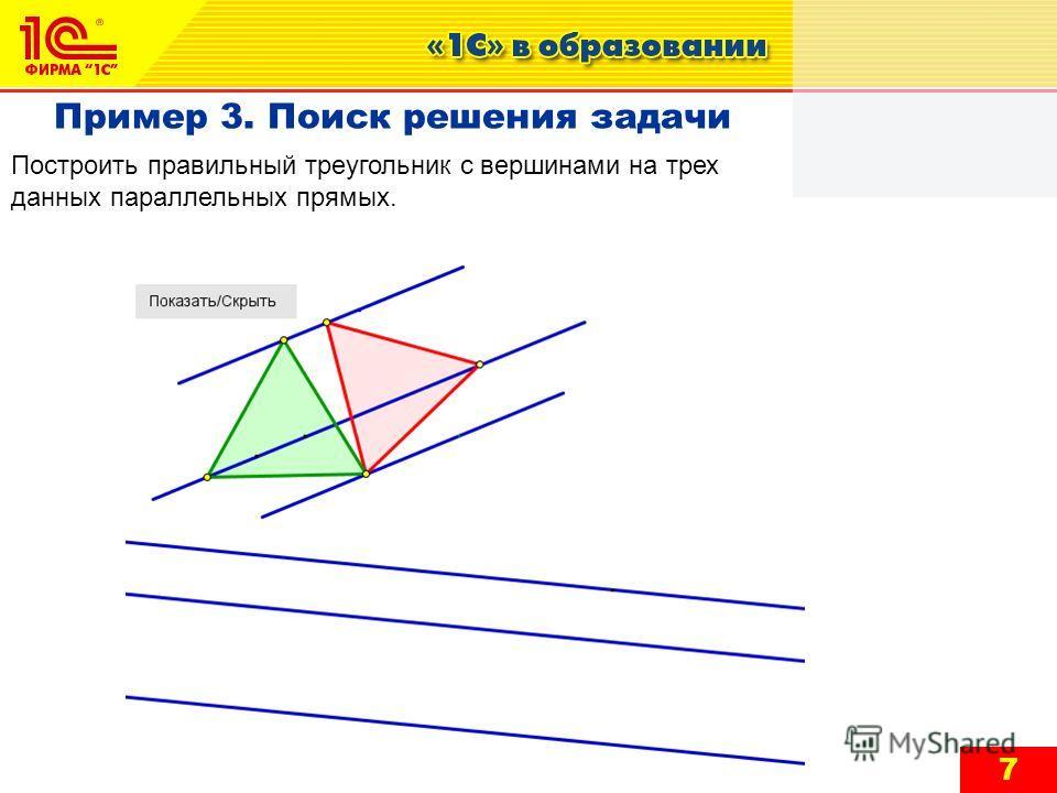 7 Пример 3. Поиск решения задачи Построить правильный треугольник с вершинами на трех данных параллельных прямых.