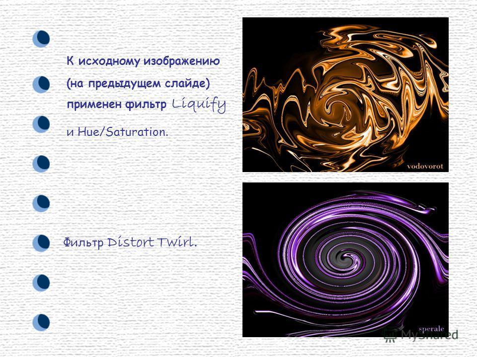 К исходному изображению (на предыдущем слайде) применен фильтр Liquify и Hue/Saturation. Фильтр Distort Twirl.
