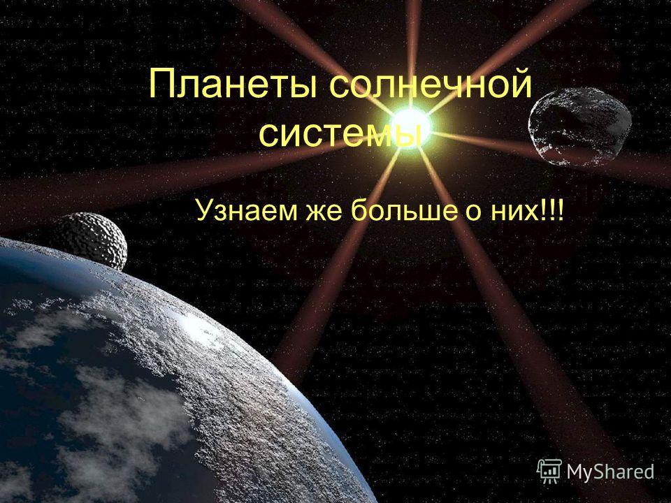 Планеты солнечной системы Узнаем же больше о них!!!