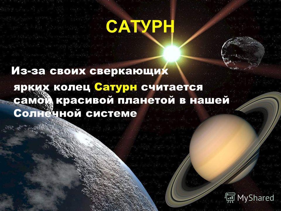 Из-за своих сверкающих ярких колец Сатурн считается самой красивой планетой в нашей Солнечной системе САТУРН