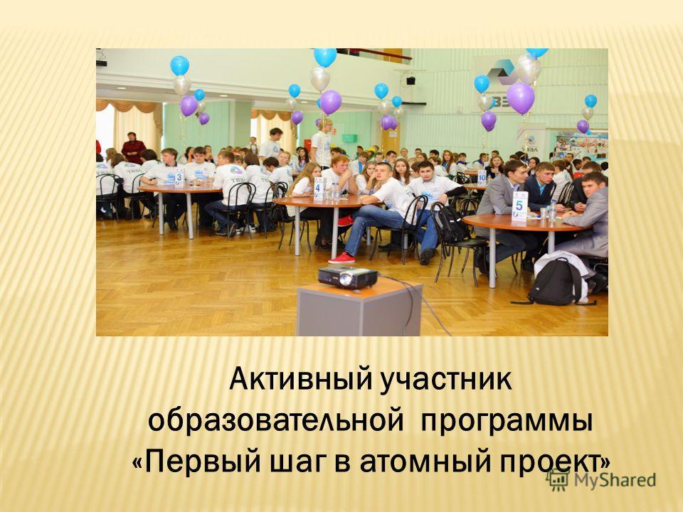 Активный участник образовательной программы «Первый шаг в атомный проект»