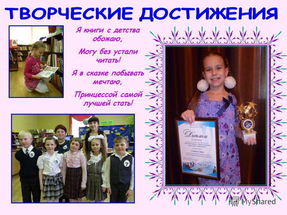 Я книги с детства обожаю, Могу без устали читать! Я в сказке побывать мечтаю, Принцессой самой лучшей стать!