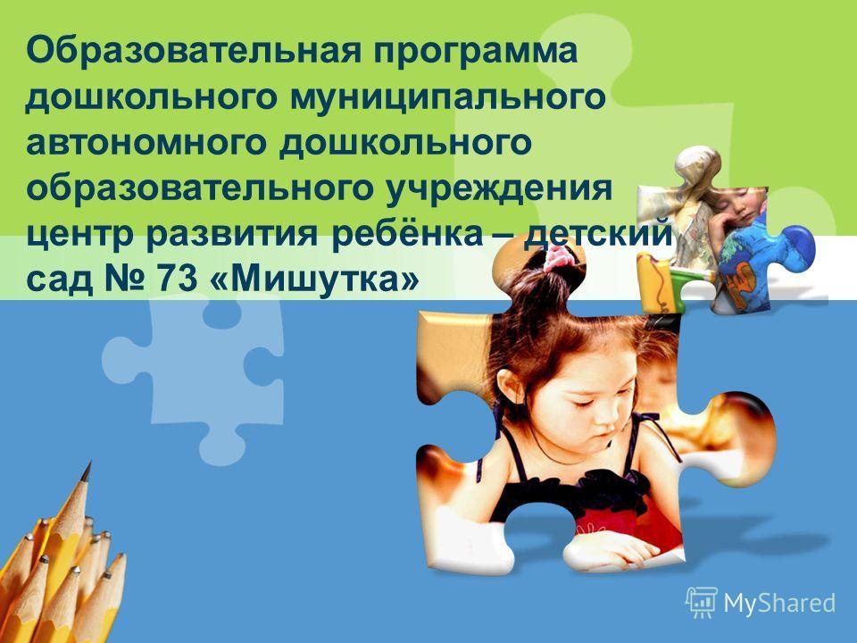L/O/G/O Образовательная программа дошкольного муниципального автономного дошкольного образовательного учреждения центр развития ребёнка – детский сад 73 «Мишутка»