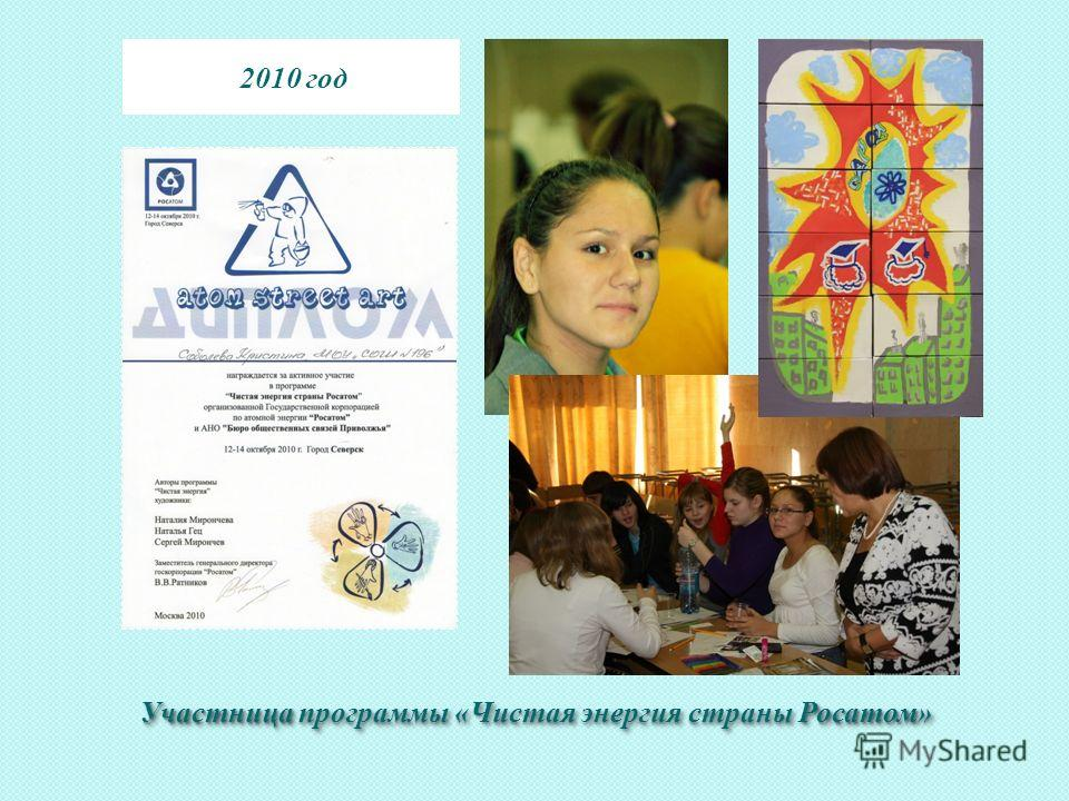 Участница программы «Чистая энергия страны Росатом » Участница программы «Чистая энергия страны Росатом» 2010 год