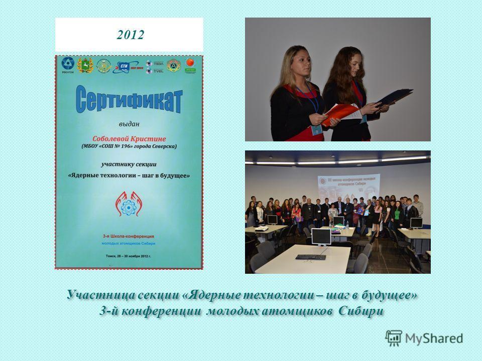 Участница секции «Ядерные технологии – шаг в будущее» 3-й конференции молодых атомщиков Сибири 2012