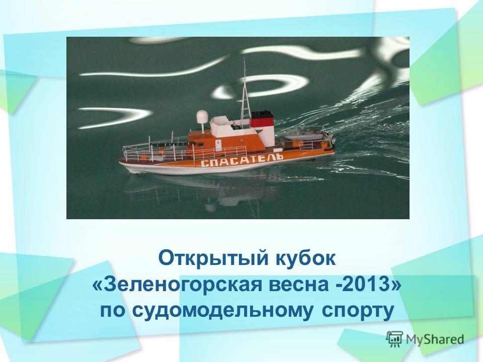 Открытый кубок «Зеленогорская весна -2013» по судомодельному спорту