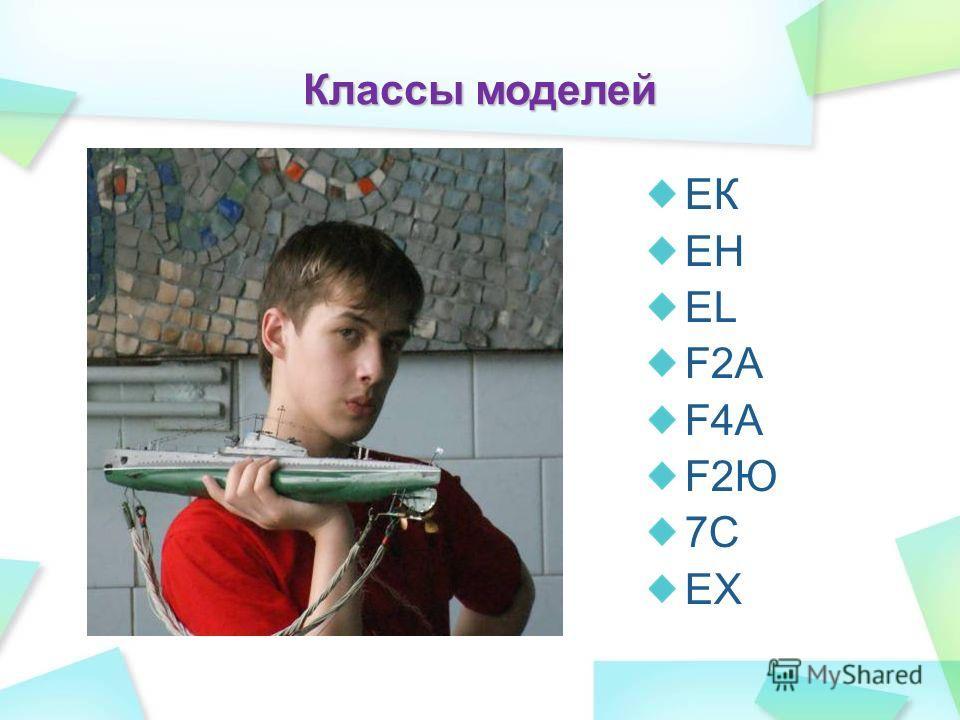Классы моделей ЕК ЕН ЕL F2A F4A F2Ю 7C ЕХ