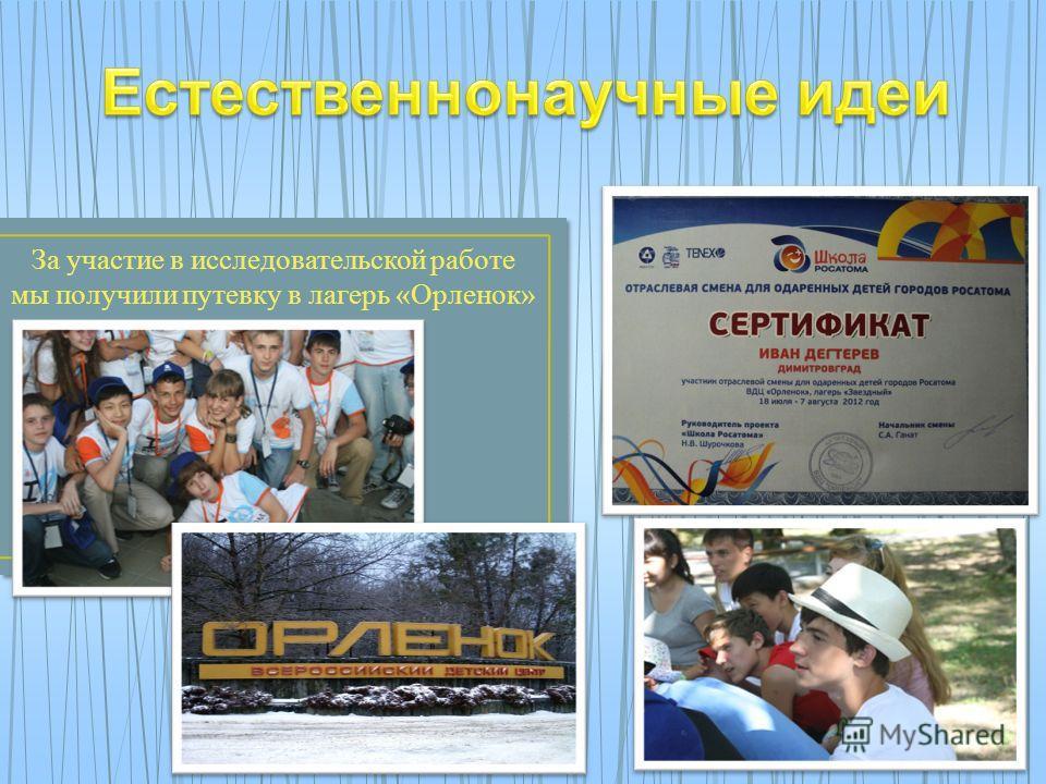 За участие в исследовательской работе мы получили путевку в лагерь «Орленок»