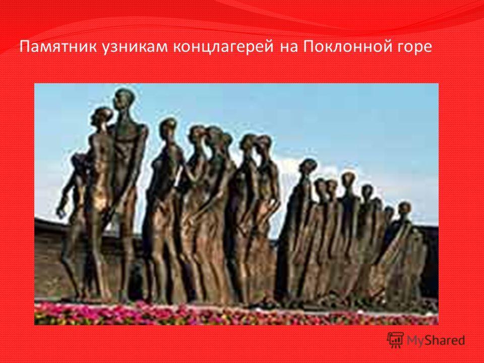 Памятник узникам концлагерей на Поклонной горе